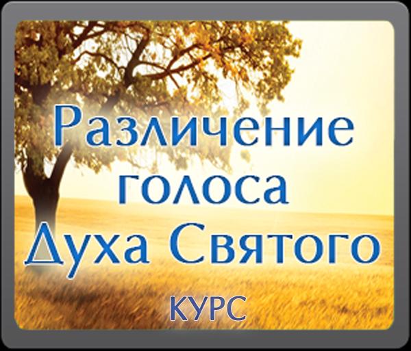 razlichenie_dukha_svyatogo